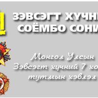 """Батлан хамгаалах зэвсэгт хүчний """"Соёмбо"""" сонин"""